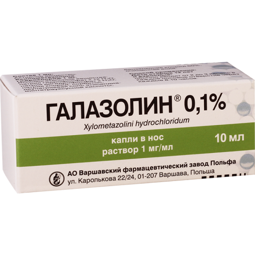 გალაზოლინი წვეთები ცხვირის 0.1% 10მლ ფლაკონი #1